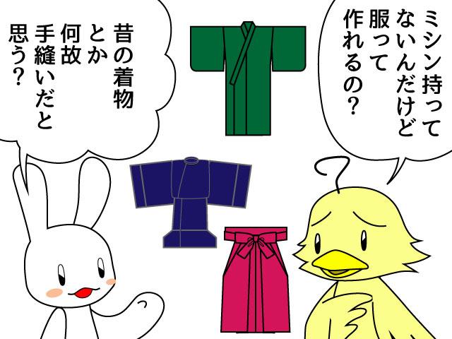 【おさいほうまんが】ミシンがないと服は作れないの?