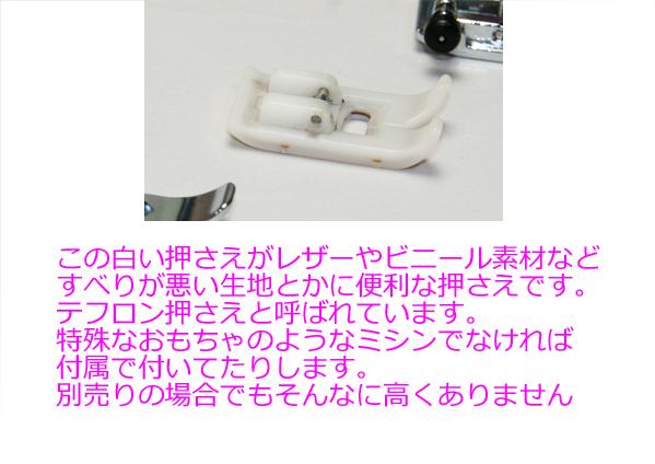 摩擦で縫いにくい生地の場合テフロン加工の押さえ金に変えることで縫いやすくなったりします