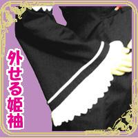 外せる姫袖
