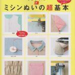 洋裁の本 基礎・部分縫い・ウエディングの本