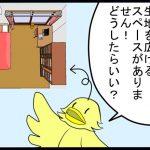 【おさいほう漫画】布を切ろう 狭い部屋での裁断方法