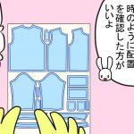 【おさいほう漫画】型紙の効率のいい配置の仕方と切り方