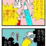 【おさいほう漫画】針供養