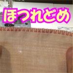 ミシンの使い方・布端のほつれ縫い【動画】