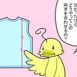 【おさいほう漫画】型紙の置く向きを合わせよう(布目の合わせ方)