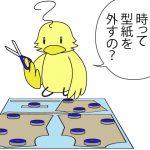 【おさいほう漫画】布を切るとき型紙はどうするの?