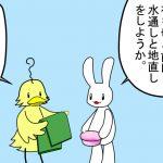 【おさいほう漫画】水通しってなに?