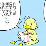 【おさいほう漫画】 お裁縫ってむずかしい?