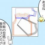 【おさいほう漫画】市販の型紙の使い方 市販の型紙ってどうやって使うの?
