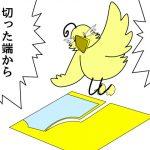 【おさいほう漫画】テロテロした生地の裁断方法