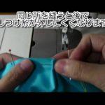 【おさいほう】簡単に作れるヘッドキャップやナイトキャップの作り方【動画】