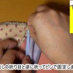 ポロシャツのつくり方 短冊あきの縫い方【動画】
