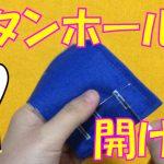 【おさいほう】ボタンホールの開け方【動画】