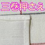 【おさいほう】ミシンで三つ折りしながら縫える三つ巻き押えの使い方