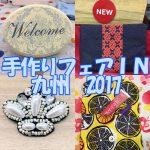 手作りフェアIN九州2017レポート