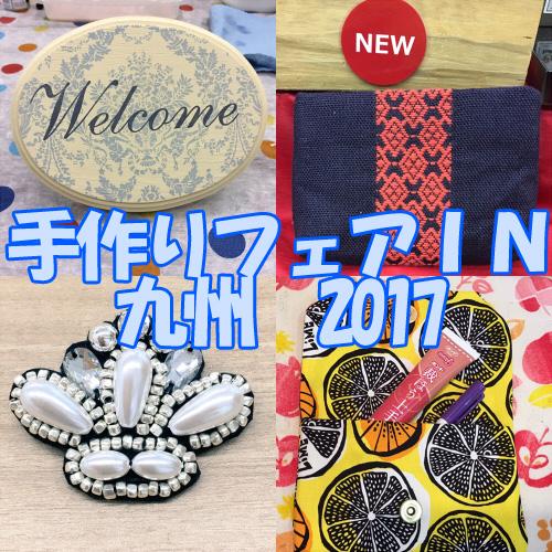 手作りフェアIN九州2017