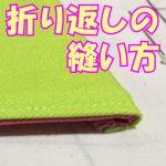 【おさいほう】折り返しのあるパーツを綺麗に縫う方法【動画】