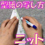 【おさいほう】ニット生地への型紙の写し方【動画】