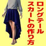 【おさいほう】ロングテールスカートの作り方