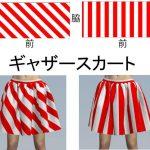 【おさいほう】スカートの形と柄の検証実験