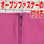 【おさいほう】オープンファスナーの縫い方