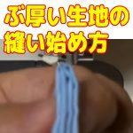 【おさいほう】合皮やデニムなど厚い生地の縫いはじめ方 【動画】