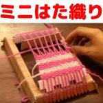 【おさいほう】気軽に機織体験が出来るミニ織り機【動画】