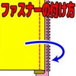 【おさいほう】簡単ファスナーのつけ方