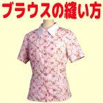 【おさいほう】ブラウスの縫い方
