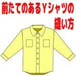 【おさいほう】前たてのあるYシャツの縫い方