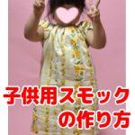 【おさいほう】子供用スモックの作り方(縫い代込み)