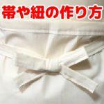 【おさいほう】紐・帯の作り方