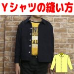 【おさいほう】Yシャツの縫い方1