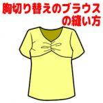 【おさいほう】胸切り替えのブラウスの縫い方