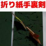 【おさいほう】手作り手裏剣で忍者ごっこをしよう【折り紙】