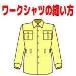 【おさいほう】ワークシャツの縫い方