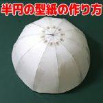【おさいほう】球や半円の型紙の作り方