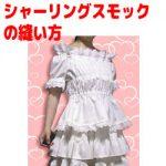 【おさいほう】シャーリングスモックの縫い方