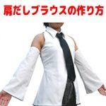 【おさいほう】肩だしブラウスの縫い方