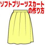 【おさいほう】真四角で作れる超かんたんソフトプリーツスカートの作り方