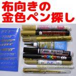 【おさいほう】布や合皮に使える金色ペンがないか試してみました