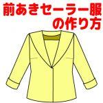【おさいほう】前あきセーラー服の作り方