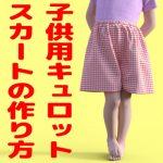【おさいほう】子供用キュロットスカートの作り方