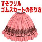 【おさいほう】すそフリルのゴムスカート