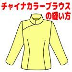 【おさいほう】チャイナカラーのブラウスの縫い方