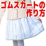 【おさいほう】ゴムスカートの縫い方