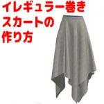 【おさいほう】イレギュラーな巻きスカートの作り方