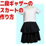 【おさいほう】二段ギャザーのスカートの作りかた