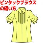 【おさいほう】ピンタックブラウスの縫い方