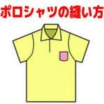 【おさいほう】ポロシャツの縫い方